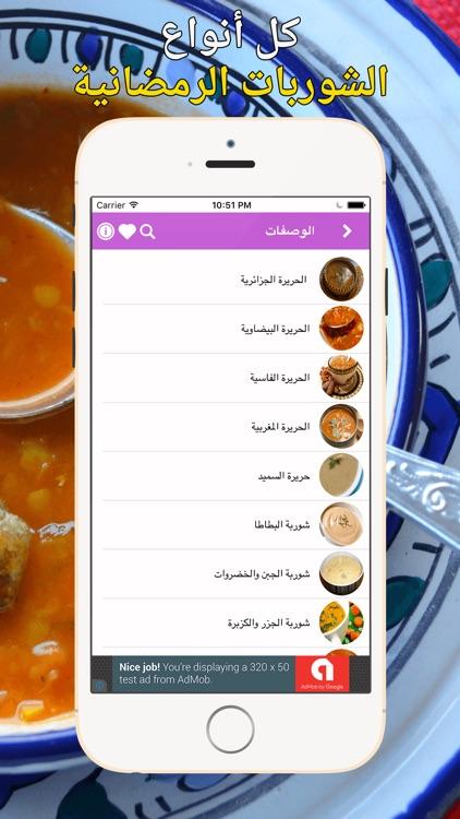 وصفات رمضان