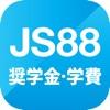 JS88学費シミュレーション・大学短大の進学費用を自動計算 - iPhoneアプリ