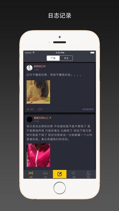 Screenshot #1 pour 暗恋日志-记录青春点滴, 分享你我的故事