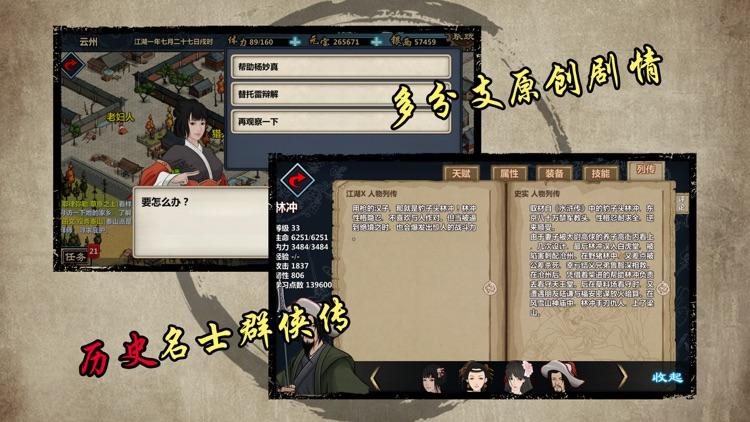 江湖X screenshot-1