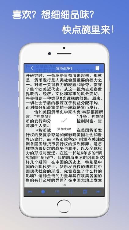 经济管理学书籍-必看 经典 实用+精排全本书城 screenshot-3