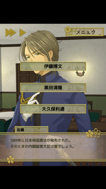 旭日ニ戀露ス screenshot-4