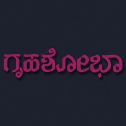 Grihshobha - Kannada