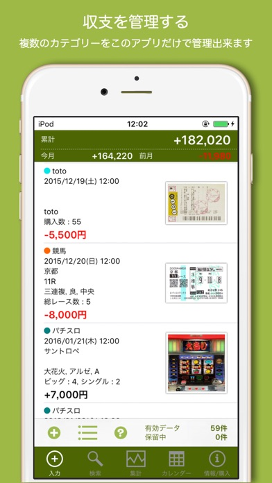 BET手帳 screenshot1
