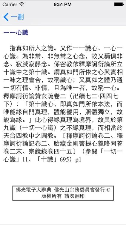 佛光大辭典增訂版