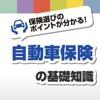 自動車保険の基礎知識 - いざというときに役立つ保険初心者向けアプリアイコン