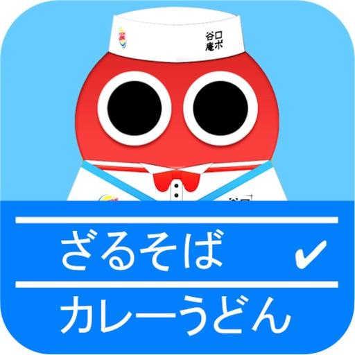Tel-Order Robo FREE icon
