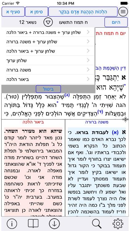 Esh Mishna Berura אש משנה ברורה