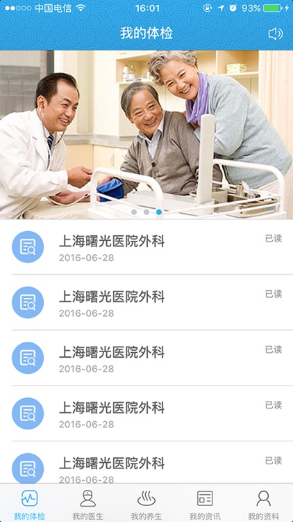中医健康管理 screenshot-3