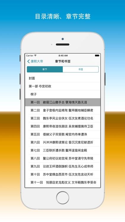 二月河文集-康熙大帝、雍正皇帝、乾隆皇帝大合集 screenshot-4