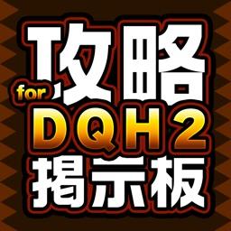 DQH2攻略掲示板アプリ for ドラクエヒーローズ2(ドラゴンクエスト)