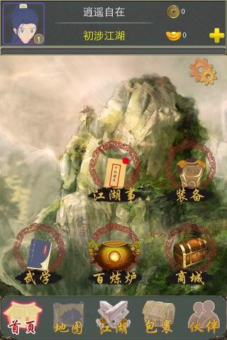 所谓江湖 - 纯正武侠单机RPG screenshot 1