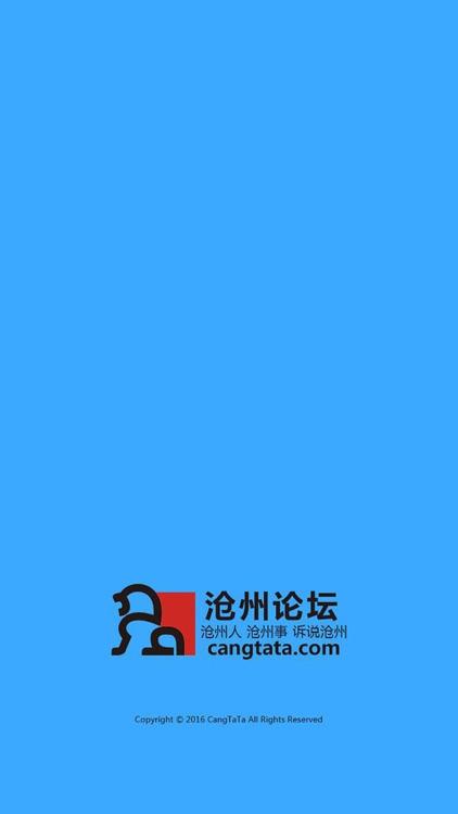 沧州论坛 screenshot-0