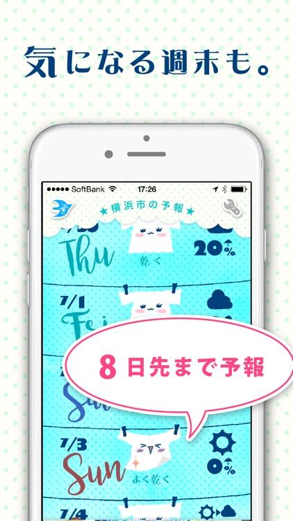 洗たく&天気 screenshot-3