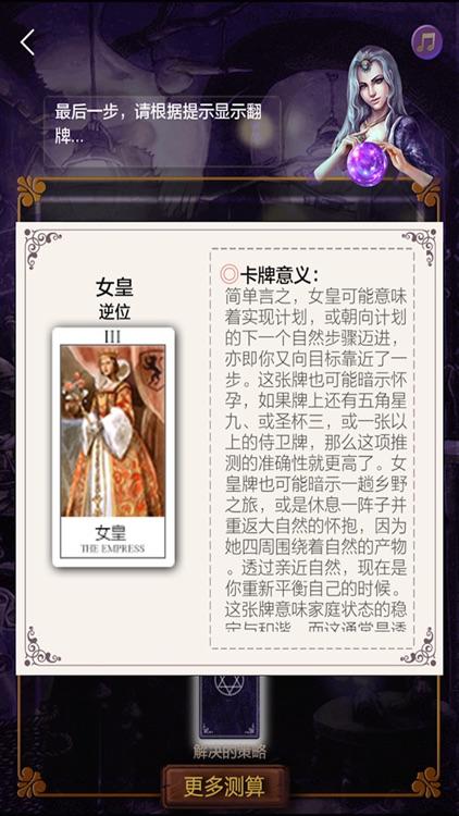 灵机塔罗牌-经典塔罗事业运势占卜,解密塔罗牌 screenshot-4