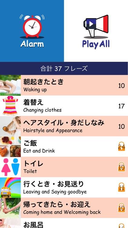 親子de英会話:子供と一緒に簡単英会話! screenshot-0