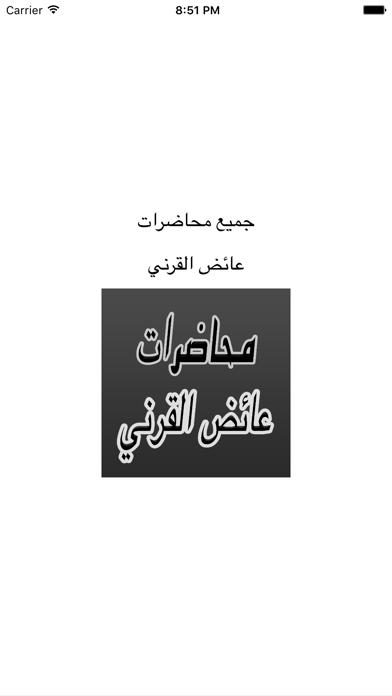GreatApp for Aid al-Qarni - محاضرات عائض القرنيلقطة شاشة1