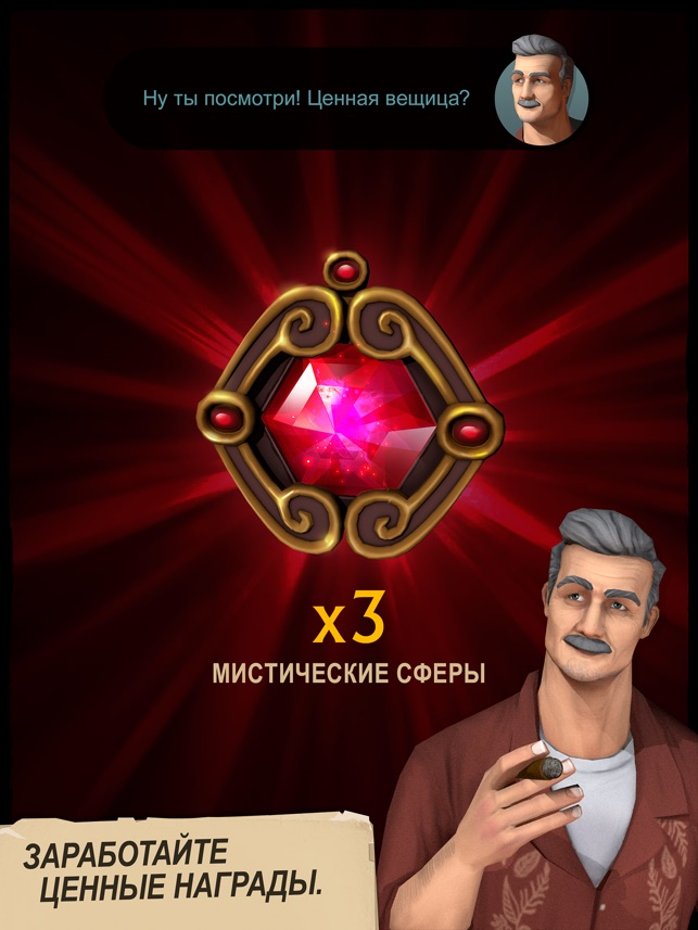 UNCHARTED: Fortune Hunter™ Screenshot