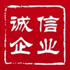 诚信企业 icon