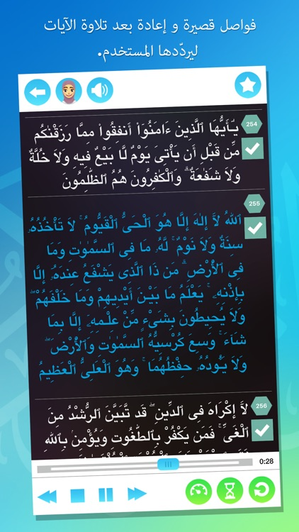 حفظ القرآن - إصدارة كاملة screenshot-3