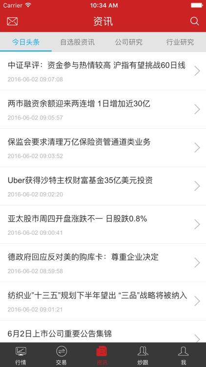 投资堂免费手机炒股软件 screenshot-3