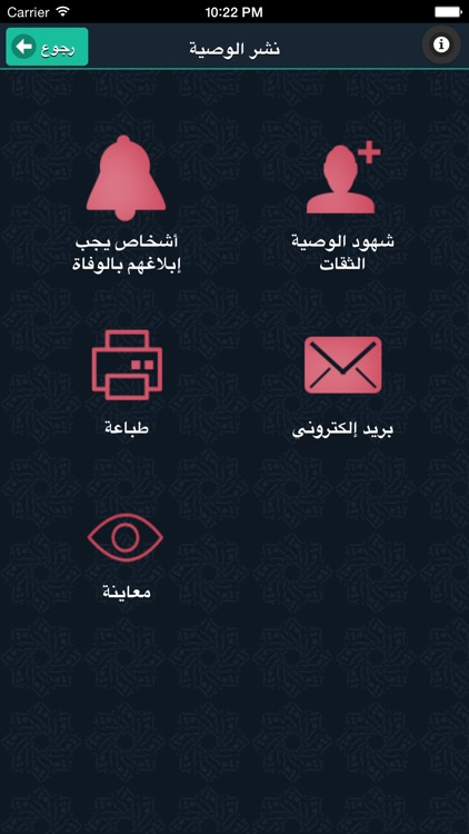 Wasseyapp الوصية الشرعية Islamic Last Will and Testament screenshot-3