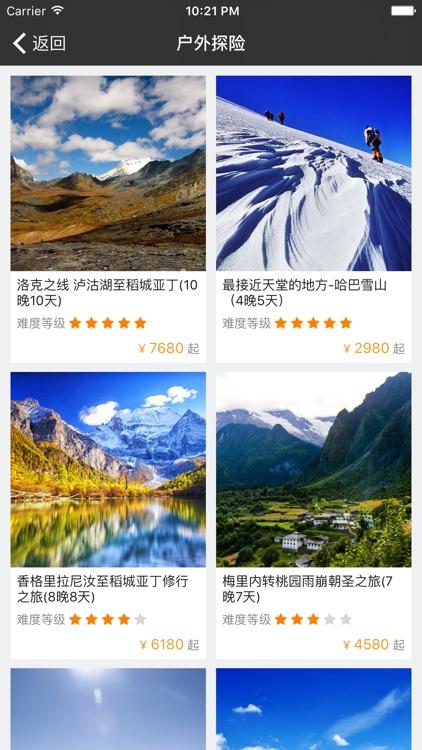 七游季-缤纷活动、精品户外、深度旅游 screenshot-4