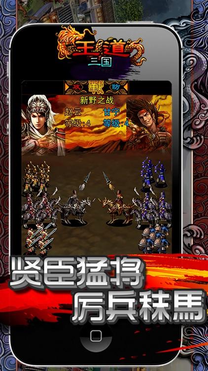 王道三国 screenshot-3