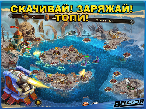 Скачать игру Fort Defenders 7 seas HD