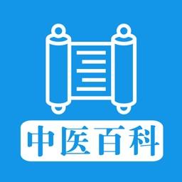 中医百科大全 - 祖国医学文化结晶全书