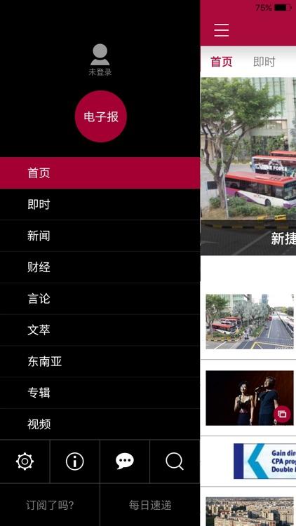 新加坡联合早报 screenshot-4