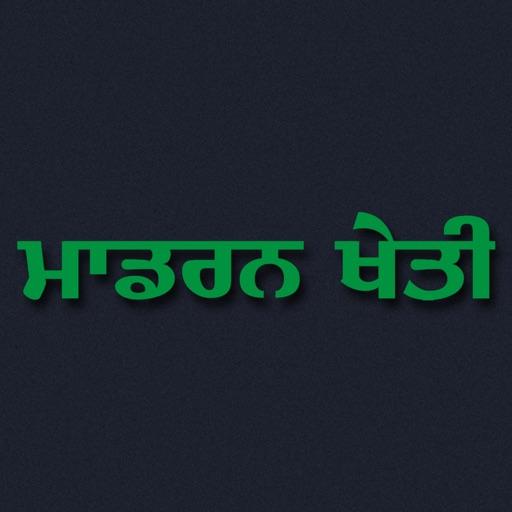 Modern Kheti - Punjabi