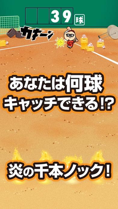 ガンバレ!野球部 - 無料の簡単ミニゲーム!紹介画像2