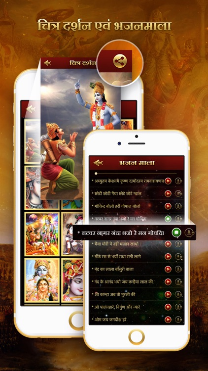 Bhagavad Gita (Sanskrit&Hindi) screenshot-3