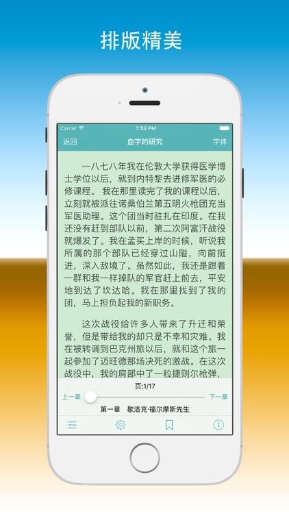 侦探推理小说大全-阿加莎·克里斯蒂,东野圭吾全集 screenshot-3