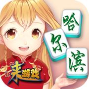 哈尔滨麻将-来游戏-欢乐精品休闲棋牌全民天天玩