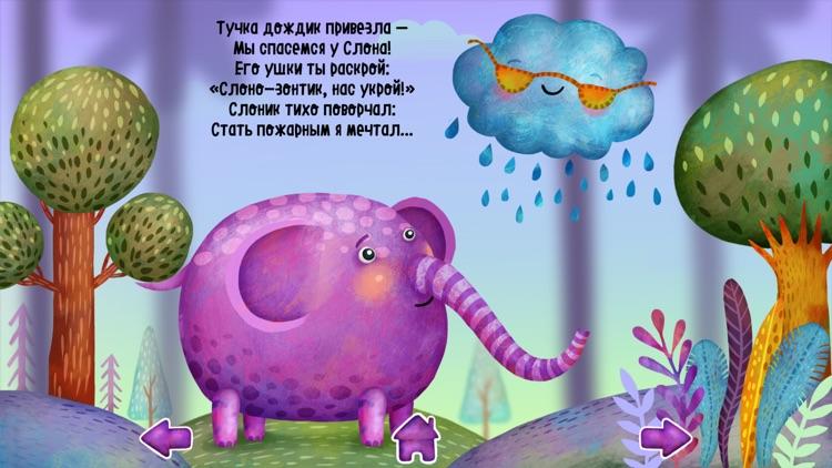 Lil Zoo - интерактивная детская книга стихов screenshot-3