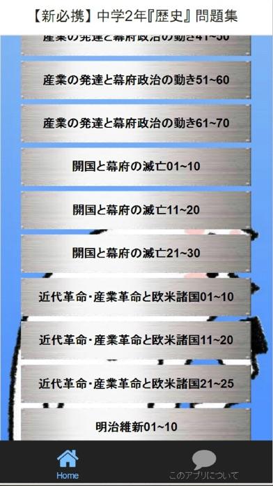 【新必携】 中学2年『歴史』 問題集スクリーンショット3