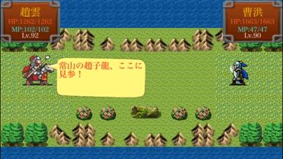 三国志蜀漢風雲のスクリーンショット4