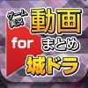ゲーム実況動画まとめ for 城とドラゴン(城ドラ)
