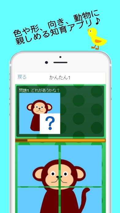 動物パズル【幼児向け知育アプリ】のおすすめ画像2