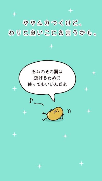 なっとう-人気の納豆育成ゲーム-スクリーンショット3