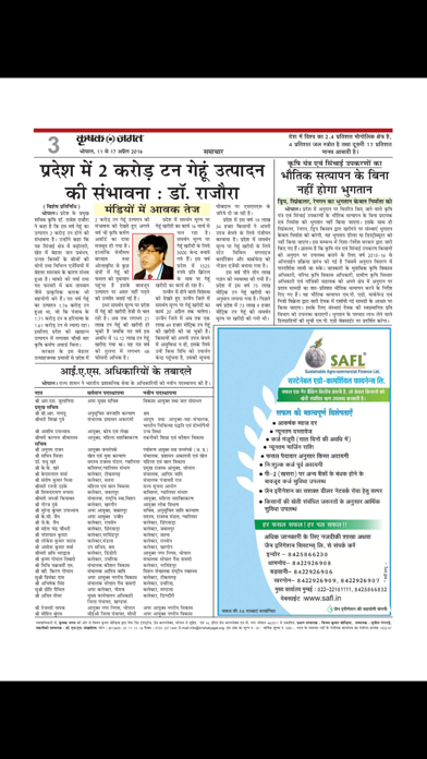download KRISHAK JAGAT apps 1