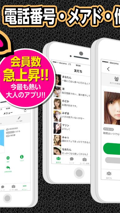 出会い系チャットアプリは完全無料の【¥0出会い】のスクリーンショット3