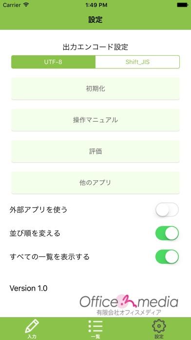 議事録作成SYNCスクリーンショット