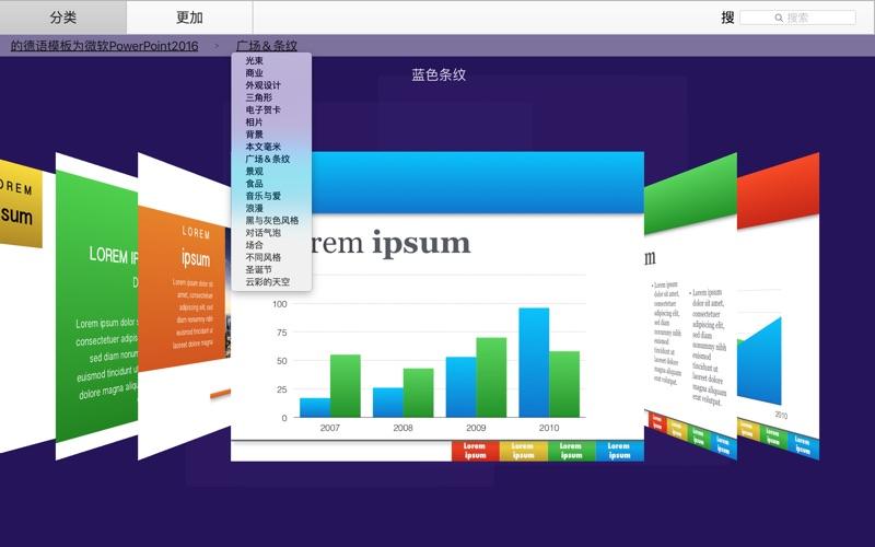 年设计模板用于微软PowerPoint2016