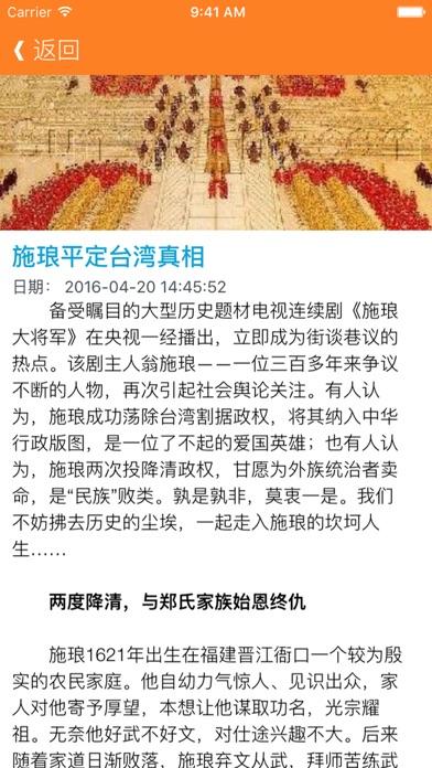 国历史之清朝三百年 - 清朝十二皇帝的重要历史人物、历史事件、历史故事のおすすめ画像3