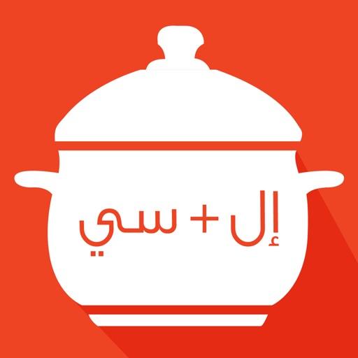 LookandCook-Arabic