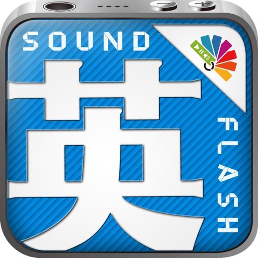 サウンドフラッシュ-日英交互 英語と日本語を交互に再生、登録できる音声フラッシュカード