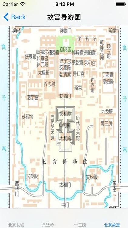 北京旅游景点地图大全-导游图|旅游线路图|景点图片集 screenshot-4